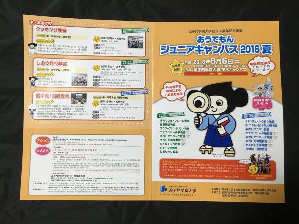 20160711_2