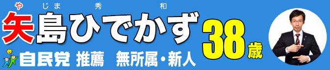 矢島ひでかず(矢島秀和) 公式ブログ